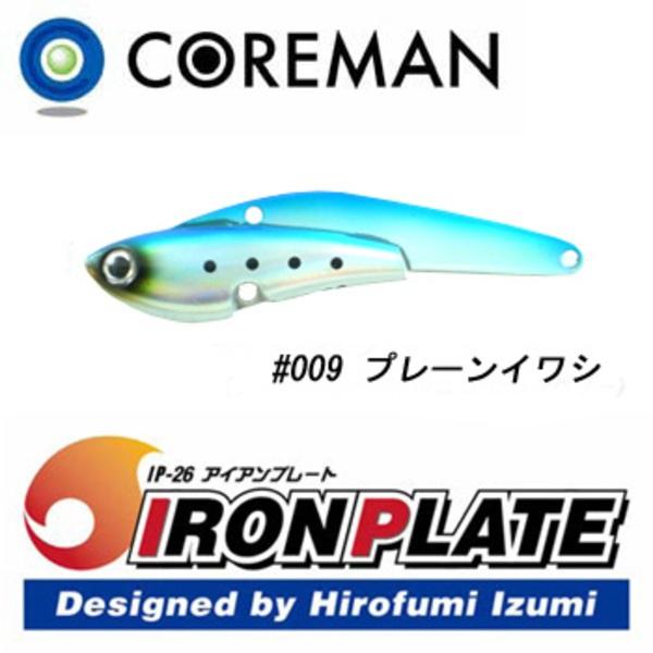 コアマン(COREMAN) IP-26 アイアンプレート メタルバイブレーション
