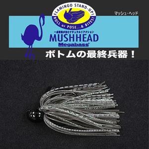 メガバス(Megabass)MUSH HEAD(マッシュヘッド)