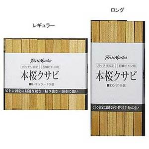 TEAM 釣武者 本桜クサビ イシダイ&クエ用品