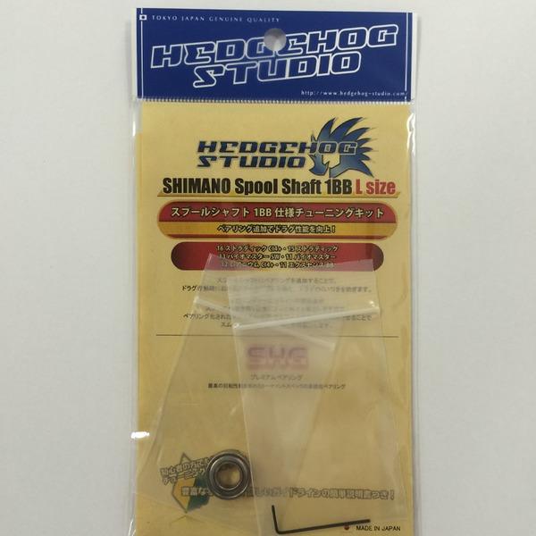 HEDGEHOG STUDIO(ヘッジホッグスタジオ) シマノ用 スプールシャフト(ドラグ)BB チューニングキット ベアリング