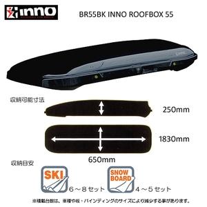 INNO(イノー) BR55BK ルーフボックス 55【代引不可】