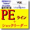 ゴーセン(GOSEN) PE剛戦X sw リミテーション8+オリジナル ナイロンショックリーダー 20mX2