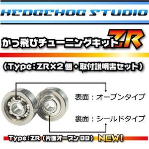 HEDGEHOG STUDIO(ヘッジホッグスタジオ)ベイトリール かっ飛びチューニングキットZR 830ZR&830ZR