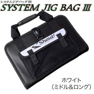 シャウト(Shout!) システムジグバッグIII 525SJ