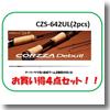 ナチュラム ★コルザ CZS−642UL + ゲーリーワーム鉄板3種 お得な4点セット★