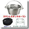 SOTO ステンレスダッチオーブン+ダッチオーブンスタンド+収納ケース【お得な3点セット】