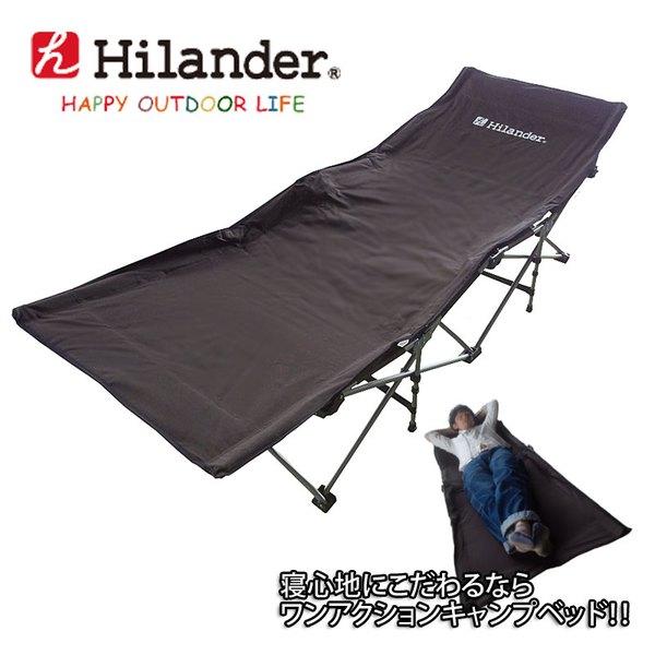 Hilander(ハイランダー) ワンアクションキャンプベッド2 HCA0070 キャンプベッド