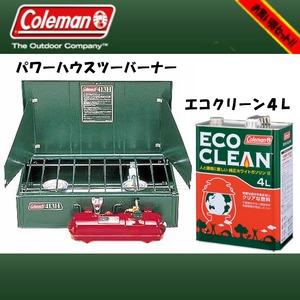 【送料無料】Coleman(コールマン) パワーハウスツーバーナー+エコクリーン 4L【お得な2点セット】 3000000391