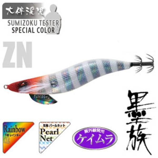 ハリミツ 墨族 VE-22ZN エギ2.5号