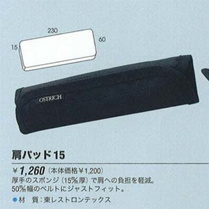 オーストリッチ(OSTRICH) 肩パッド15 ブラック