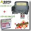 SOTO 【お買い得】ハイパワーツーバーナー+パワーガス 3本パック