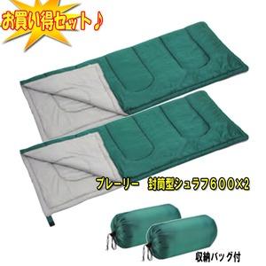 プレーリー 封筒型シュラフ600【お得な2点セット】  グリーン