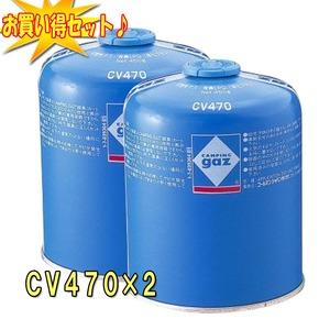 キャンピングガスCV470【お得な2点セット】