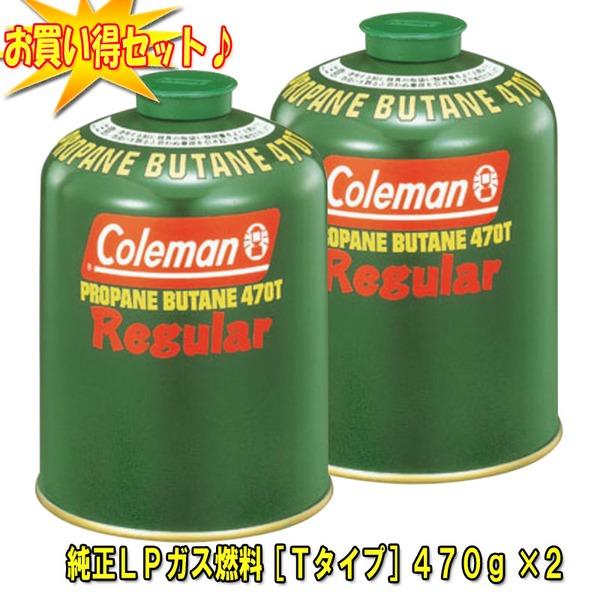 Coleman(コールマン) 純正LPガス燃料[Tタイプ]470g【お得な2点セット】 5103A470T キャンプ用ガスカートリッジ