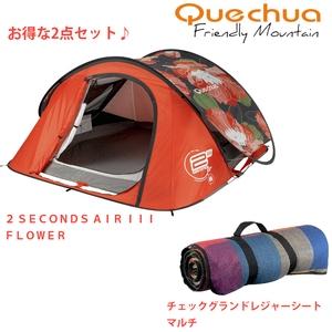 Quechua(ケシュア) 2 SECONDS AIR III+チェックグランドレジャーシート【お得な2点セット】