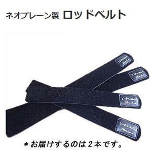 YAMAGA Blanks(ヤマガブランクス) ロッドベルト