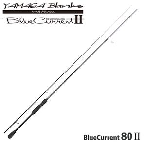 【送料無料】YAMAGA Blanks(ヤマガブランクス) Blue Current(ブルーカレント) 80II