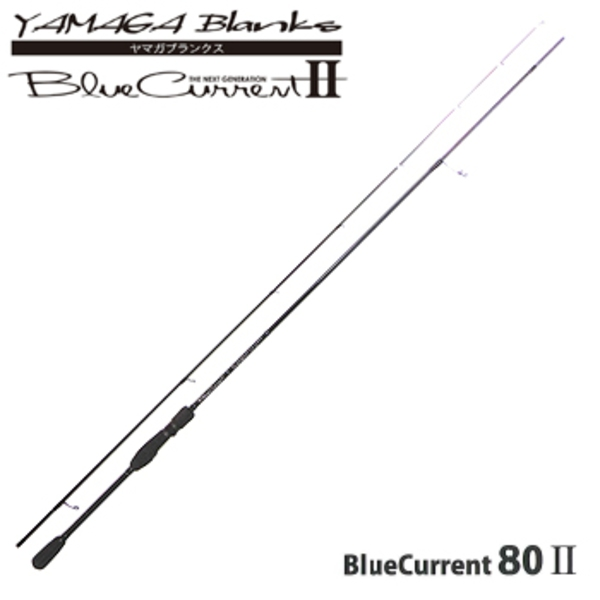 yamaga blanks ヤマガブランクス blue current ブルーカレント 80ii