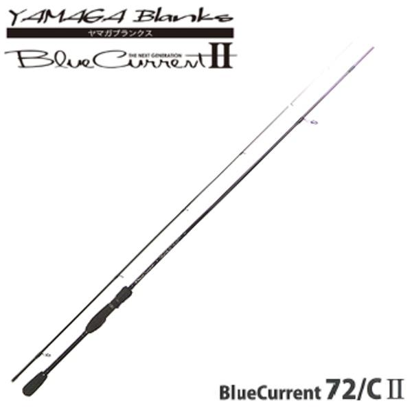 YAMAGA Blanks(ヤマガブランクス) Blue Current(ブルーカレント) 72/CII 7フィート~8フィート未満