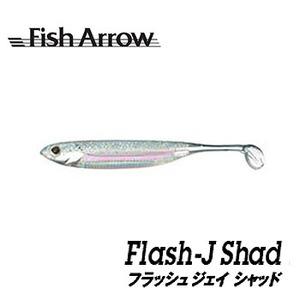 フィッシュアロー Flash-J Shad(フラッシュ-ジェイ シャッド) シャッドテール