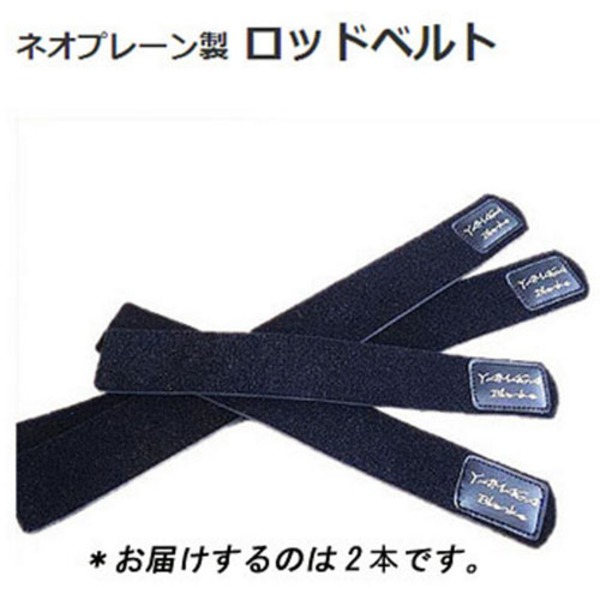 YAMAGA Blanks(ヤマガブランクス) ロッドベルト ロッドベルト