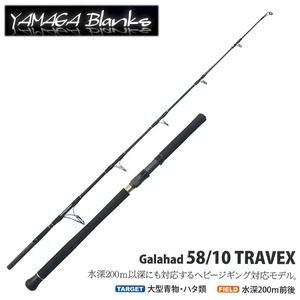 YAMAGA Blanks(ヤマガブランクス)Galahad(ギャラハド) 58/10 TRAVEX