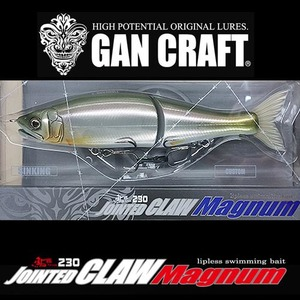 ガンクラフト(GAN CRAFT) ジョインテッドクローマグナム 230 SS