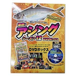 激釣アジングシーズン12 DVDボックス−ルアーニュース増刊号