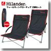 Hilander(ハイランダー) フォールディングローチェア【お得な2点セット】