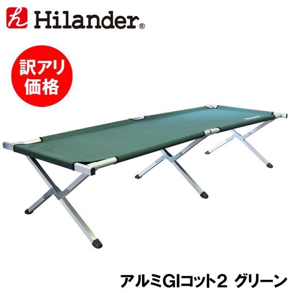 Hilander(ハイランダー) アルミGIコット2【訳アリ価格】【返品不可】 HCA2003 キャンプベッド