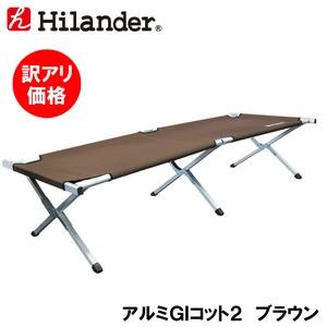 Hilander(ハイランダー)アルミGIコット2【訳アリ価格】【返品不可】