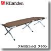 Hilander(ハイランダー) アルミGIコット2
