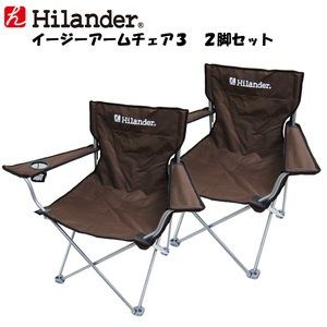 Hilander(ハイランダー) イージーアームチェア3【お得な2点セット】 ブラウン HCA2002
