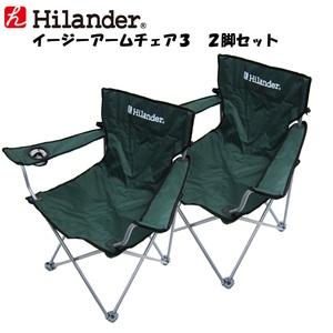 Hilander(ハイランダー) イージーアームチェア3【お得な2点セット】