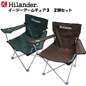 Hilander(ハイランダー) イージーアームチェア3【お得な2点セット】 ブラウンx1、グリーンx1 HCA2001+HCA2002