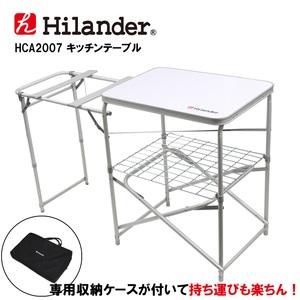 Hilander(ハイランダー)キッチンテーブル