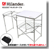 Hilander(ハイランダー) キッチンテーブル