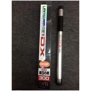 OGK(大阪漁具) リミテッドアームミニDX 300 LAMD30