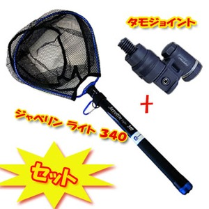 ★Javelin Light 340(ジャベリン ライト 340)+タモジョイントセット★
