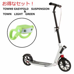 TOWN 9 EASYFOLD SUSPENSION+TOWN LIGHTセット  GREENセット