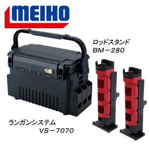 ★ランガンシステム VS−7070+BM−280ロッドスタンド 2本組セット★  ブラック/レッドブラック