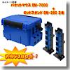 ★バケットマウスBM−7000+ロッドスタンドBM−280 2本組みセット★ 28L ブルー/ブルー×ブラック