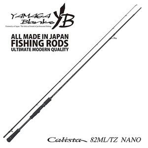 YAMAGA Blanks(ヤマガブランクス) Calista(カリスタ) 82ML/TZ NANO 8フィート以上