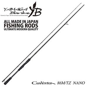 【送料無料】YAMAGA Blanks(ヤマガブランクス) Calista(カリスタ) 86M/TZ NANO