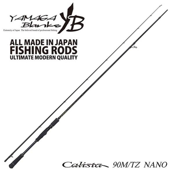 YAMAGA Blanks(ヤマガブランクス) Calista(カリスタ) 90M/TZ NANO 8フィート以上