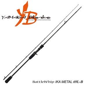 YAMAGA Blanks(ヤマガブランクス) Battle Whip (バトルウィップ) イカメタルモデル 69L-B 鉛スッテ用ロッド