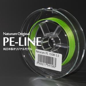 ナチュラム オリジナル 純日本製4本組PEライン ライトゲーム 150m