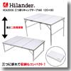 Hilander(ハイランダー) 三つ折りキャンプテーブルII 120×80
