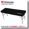 Hilander(ハイランダー)カバー付ベンチ