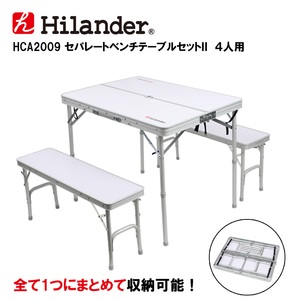 Hilander(ハイランダー)セパレートベンチテーブルセットII 4人用